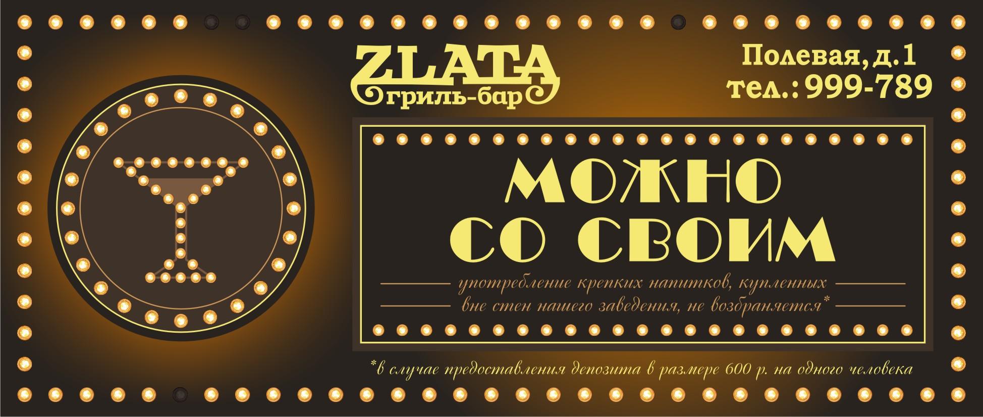 Приглашаем посетить наш гриль-бар ZLATA