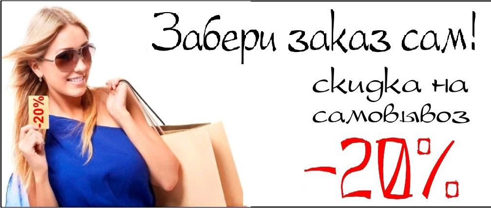 Скидка на самовывоз 20% - до конца декабря!!!